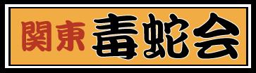 関東毒蛇会