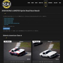 2018 IKURA's AMEFES Sprint Road Race リザルトを公開しました!